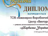 Diplom_Barvista_Ukraina_2010