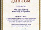 Diplom_Himija_i_technolog_jirov_2011