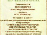 Diplom_himija_i_technol_jirov_2010