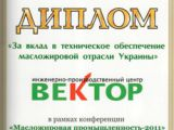 Maslojirovaja_prom_2011